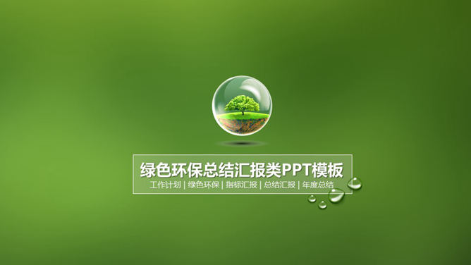 精美環境保護主題PPT模板