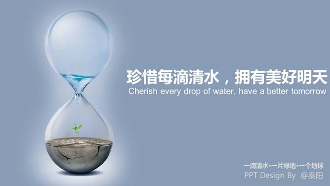 倡導宣傳節約用水PPT作品