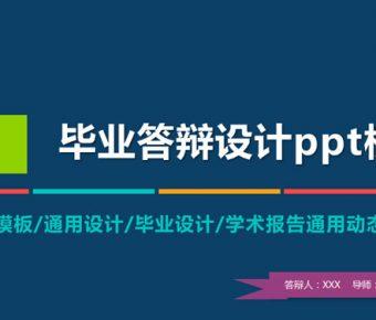 【學術設計PPT】優秀的28頁學術設計PPT模板下載,動態畢業學術簡報的格式檔