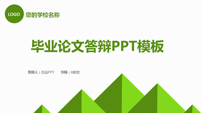 學校論文PPT 模板下載 | 天天瘋PPT