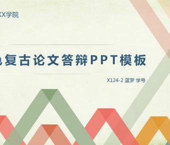 【復古風PPT】優質的7頁復古風PPT模板下載,動態彩帶風格簡報的格式檔