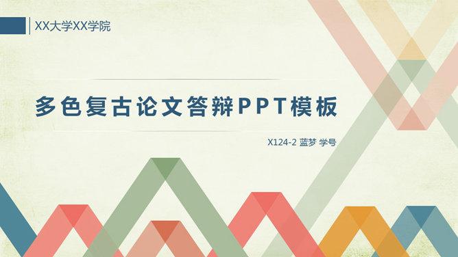 復古風PPT 免費下載
