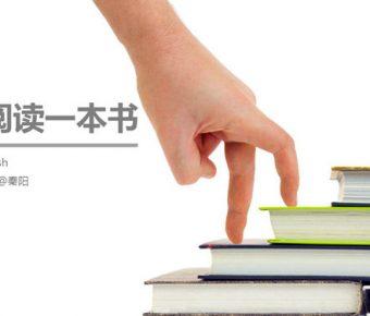 【閱讀報告PPT】完美的11頁閱讀報告PPT模板下載,靜態讀書心得範本的作業檔