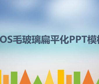 【簡約圖案PPT】完美的28頁簡約圖案PPT模板下載,動態分析報告範本的範例檔