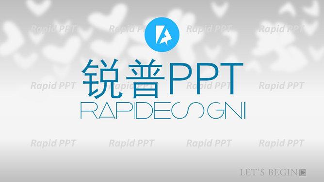 形象介紹PPT 模板下載   天天瘋PPT