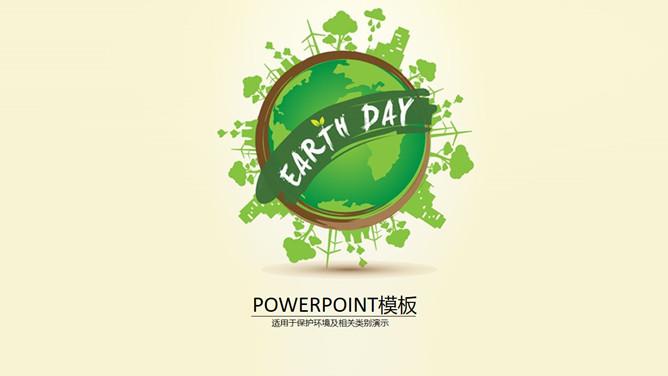 世界地球日主題宣傳PPT模板