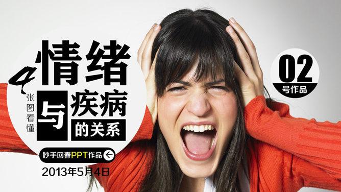 情緒培養PPT 免費下載