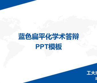 【目錄PPT】優質的26頁目錄PPT模板下載,動態目錄範本的素材檔