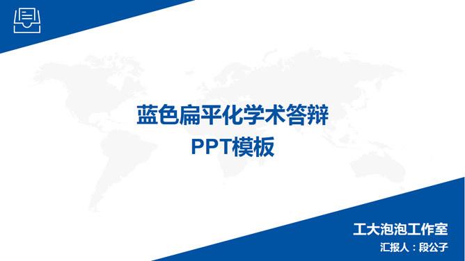 目錄PPT 模板下載 | 天天瘋PPT