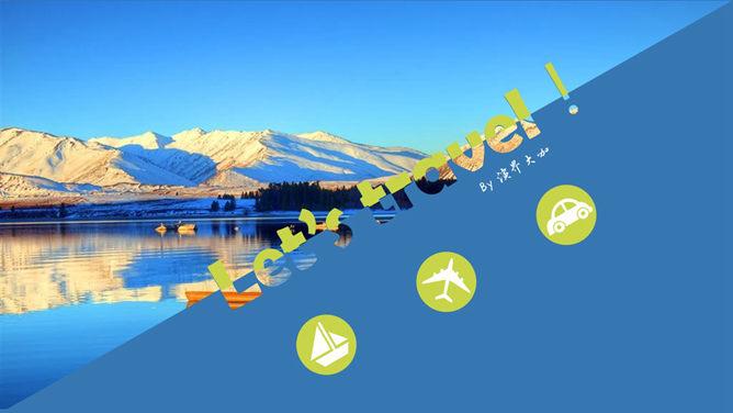 旅遊景點行程介紹PPT模板
