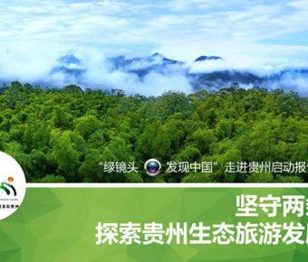 【旅遊發展PPT】精細的25頁旅遊發展PPT模板下載,動態旅遊規劃範本的範本格式