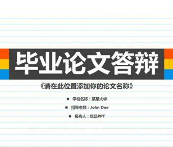 【論文簡報PPT】精細的27頁論文簡報PPT模板下載,動態多元配色範本的作業檔