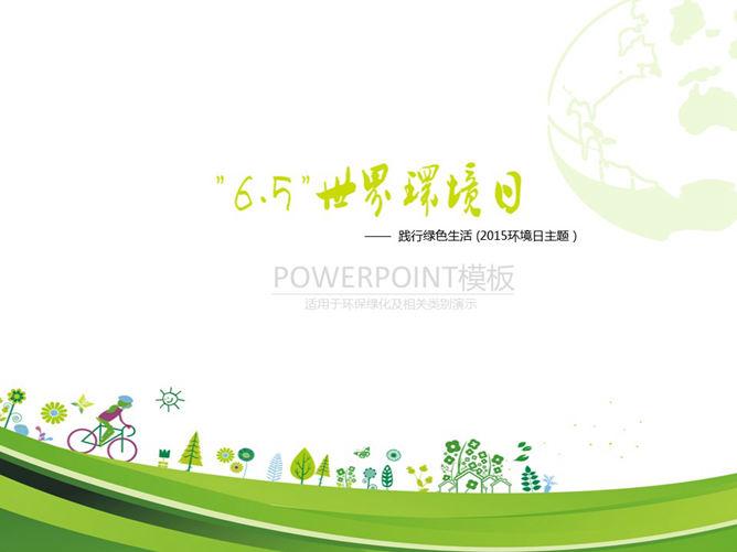 世界環境日宣傳活動PPT模板