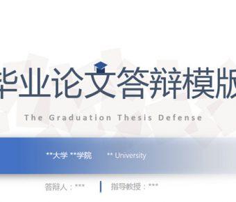 【畢業製作PPT】精品的26頁畢業製作PPT模板下載,動態畢業論文素材的頁面格式