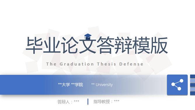 清爽畢業論文答辯PPT模板