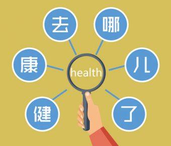 【健康知識PPT】很棒的17頁健康知識PPT模板下載,動態健康演講簡報的範例檔