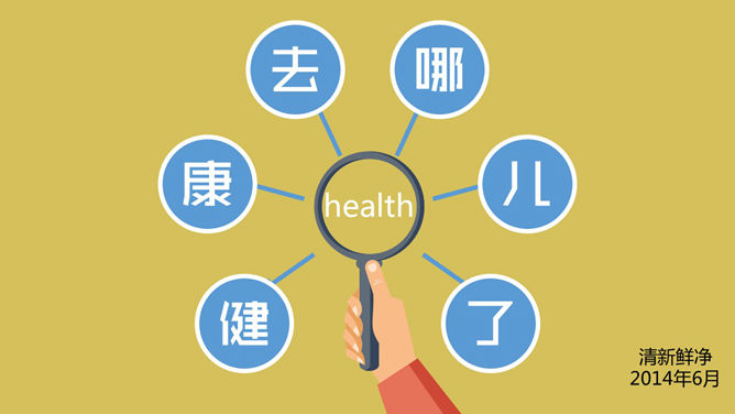 健康知識PPT 模板下載 | 天天瘋PPT