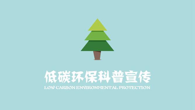 低碳環保宣傳教育PPT動畫