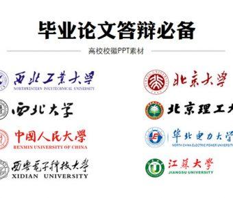 【校徽設計PPT】優質的9頁校徽設計PPT模板下載,靜態學校LOGO簡報的檔案格式