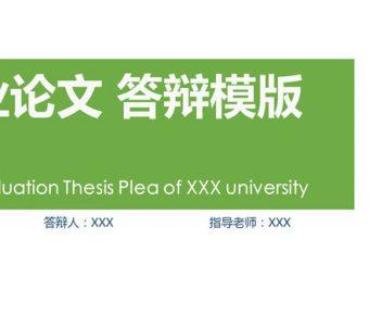 【論文演說PPT】高品質的17頁論文演說PPT模板下載,靜態簡潔論文簡報的頁面格式