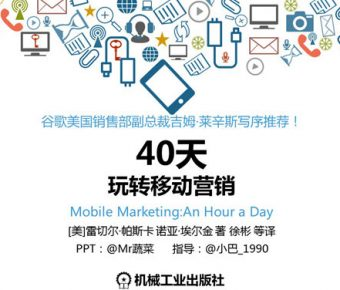 【手機行銷PPT】高品質的19頁手機行銷PPT模板下載,靜態客戶銷售簡報的下載格式