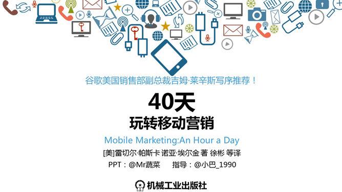 手機行銷powerpoint