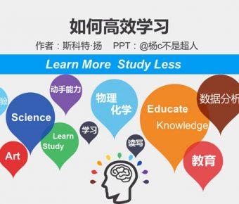 【閱讀筆記PPT】精美的17頁閱讀筆記PPT模板下載,靜態學習筆記簡報的素材格式