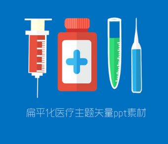 【醫療器材PPT】優質的3頁醫療器材PPT模板下載,靜態器材介紹範本的素材格式