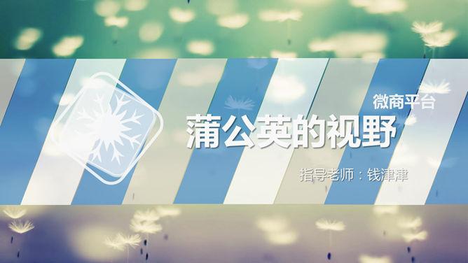 微信介紹powerpoint   簡報免費下載