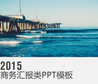 【商務報表PPT】高質量的23頁商務報表PPT模板下載,靜態大氣商業簡報的頁面格式