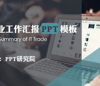 【工作報表PPT】完整的9頁工作報表PPT模板下載,動態報表整理範本的模板格式檔