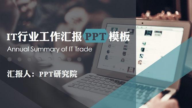 工作報表PPT 模板下載 | 天天瘋PPT