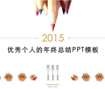 【年終結尾PPT】精美的13頁年終結尾PPT模板下載,靜態個人年終範本的素材格式