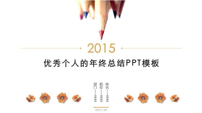 年終結尾PPT 模板下載 | 天天瘋PPT