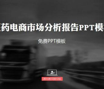 【分析報告PPT】優質的19頁分析報告PPT模板下載,動態電商市場簡報的檔案格式