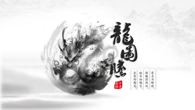 水墨圖騰PPT 免費下載