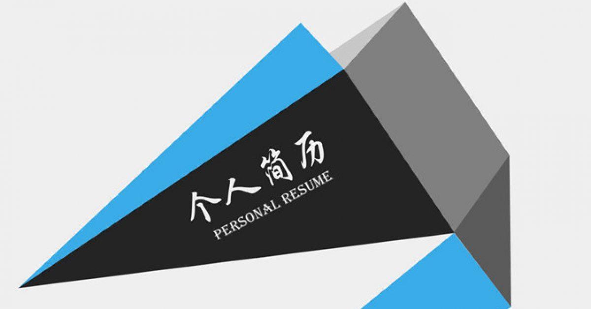 【個人簡述PPT】高質量的7頁個人簡述PPT模板下載,動態簡述說明簡報的範例格式