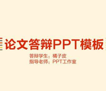 【畢業演講PPT】很棒的10頁畢業演講PPT模板下載,靜態論文報告簡報的作業檔