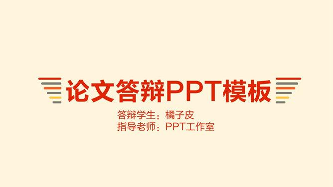 畢業演講PPT 免費下載