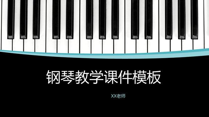 鋼琴教育PPT 模板下載 | 天天瘋PPT