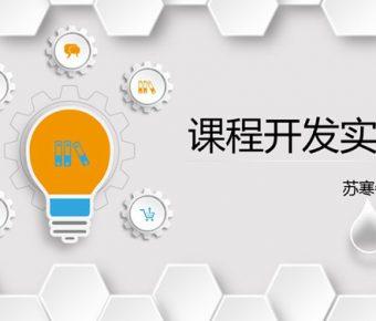 【企業課程PPT】高品質的35頁企業課程PPT模板下載,靜態課程開發簡報的檔案格式
