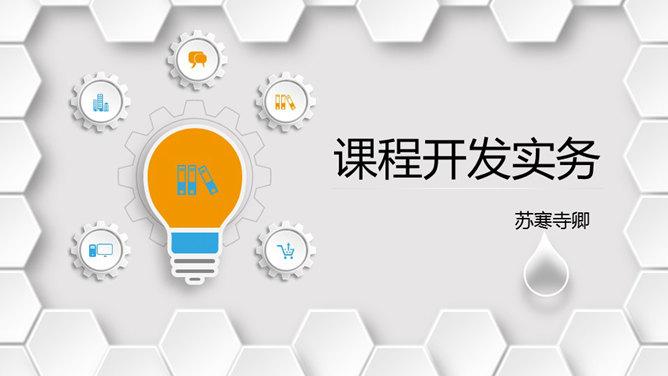 企業培訓課程開發實務PPT課件