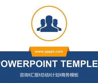 【商業諮詢PPT】完美的23頁商業諮詢PPT模板下載,靜態簡潔元素簡報的範本格式