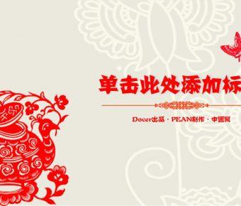 【中國文化PPT】細緻的33頁中國文化PPT模板下載,動態創意剪紙範本的範本格式