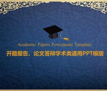 【專題作業PPT】精緻的30頁專題作業PPT模板下載,靜態花紋背景範本的檔案格式