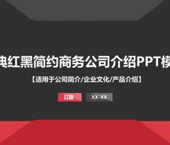 【企業簡歷ppt】高品質的13頁企業簡歷ppt模板下載,靜態企業歷史簡報的範例檔