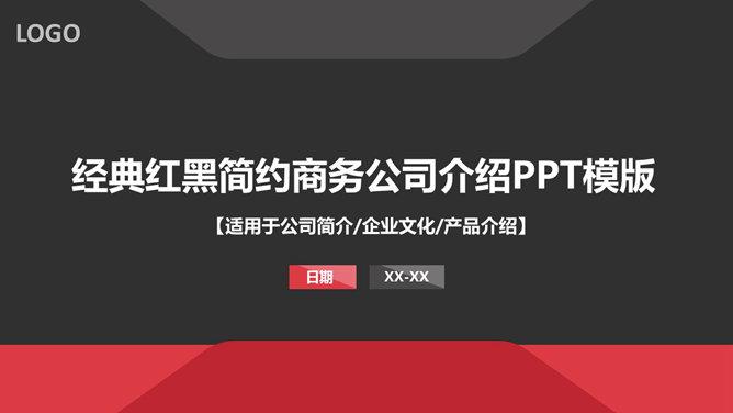 企業簡歷ppt 免費下載