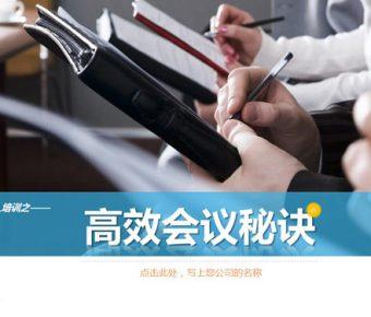 【商業會議PPT】完美的39頁商業會議PPT模板下載,動態開會專用範本的範本格式