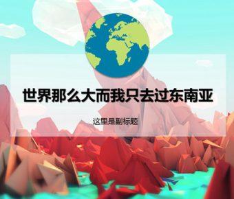 【旅遊計劃PPT】高質量的12頁旅遊計劃PPT模板下載,靜態國家旅遊簡報的範例檔
