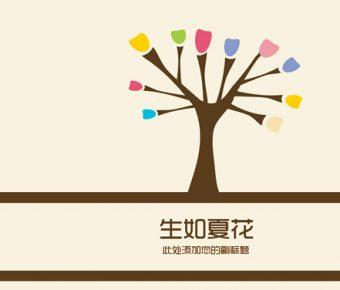 【可愛樹木PPT】精細的10頁可愛樹木PPT模板下載,靜態卡通樹林簡報的範例格式